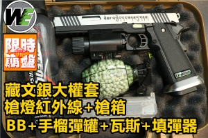 【翔準軍品AOG】WE 藏文刻字 銀 大全套 槍燈槍箱BB瓦斯填彈器手榴彈罐