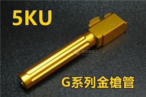 【翔準軍品AOG】 5KU G17 G18C GLOCK  溝槽外管 (金色) 5KU-427G