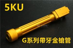 【翔準軍品AOG】 5KU G17 G18C GLOCK 帶牙 溝槽外管 (金色) 5KU-430G
