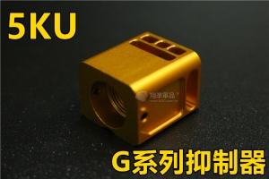 【翔準軍品AOG】 5KU G17 G18C GLOCK 防火帽 抑制器 (金色) 5KU-447G