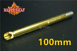 【翔準軍品AOG】楓葉精密 全新空氣動力 楓力管 100mm 長度 GBB 瓦斯槍 精密管 Z-03-012-10-0
