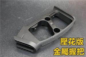 【翔準軍品AOG】金屬 握把 For GBB M4 M16 TYPE 2握把5KU152-C