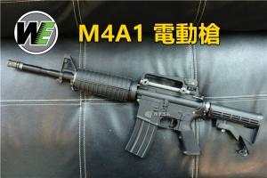 【翔準軍品 AOG】《WE》台灣製 M4 M16 M4A1 CQB RIS 半金屬電動槍 卡賓槍 步槍 美軍 電影