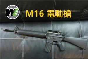 【翔準軍品 AOG】《WE》台灣製 M16A3 古早 黑鷹計畫 全金屬電動槍 卡賓槍 步槍 美軍 電影