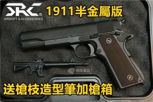 【翔準軍品AOG】【SRC】1911半金屬瓦斯手槍  後座力 BB槍 生存 金屬 塑膠箱 6mm GBB CR-SR4-1911