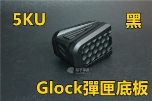 【翔準軍品AOG】5KU MARUI KJ WE GLOCK 用 IPSC ZEV 鋁合金彈匣底板 黑色