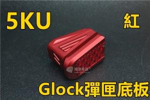 【翔準軍品AOG】5KU MARUI KJ WE GLOCK 用 IPSC ZEV 鋁合金彈匣底板 紅色