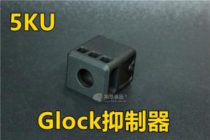 【翔準軍品AOG】 5KU G17 G18C GLOCK 防火帽 抑制器 (黑色) 5KU-448BK