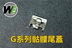 【翔準軍品AOG】WE GLOCK G17 / G18C 骷顱頭樣式 飛機座後蓋 CWE-40-1