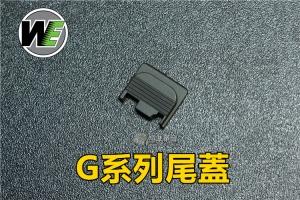 【翔準軍品AOG】WE GLOCK G17 / G18C 條紋樣式 飛機座後蓋 CWE-40-3