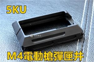 【翔準軍品AOG】5KU IPSC 鋁合金 CNC切削 M4彈匣井 Magwell 黑色下標區 5KU-83