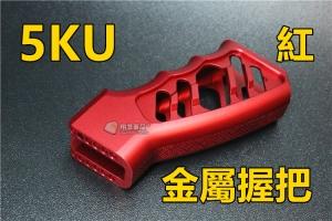 【翔準軍品AOG】5KU IPSC 鋁合金 CNC切削 M4 金屬握把 紅色  5KU-154R