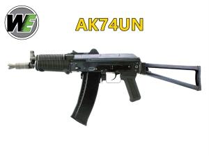 【翔準軍品AOG】全開膛版WE AK-74UN GBB 全金屬瓦斯氣動槍 長槍 模型槍 玩具槍
