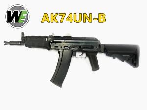 【翔準軍品AOG】全開膛版WE AK74UN-B  GBB 全金屬瓦斯氣動槍 長槍 模型槍 玩具槍