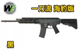 【翔準軍品AOG】WE 一刀流 MASADA GBB 海豹版 金屬瓦斯槍 黑色 BB槍 偉益 WE GBB 全金屬 狙擊槍