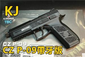 【翔準軍品AOG】KJ CZ P-09 DUTY 半金屬CO2槍、手槍(TB帶牙版)D-05-10-1