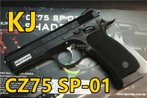 【翔準軍品AOG】KJ CZ75 SP01 SHADOW授權刻字版 CNC滑套 瓦斯 手槍 D-05-10