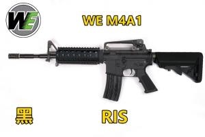 【翔準軍品 AOG】《WE》 M4 M4A1 RIS(黑) 全金屬電動槍 強磁馬達版
