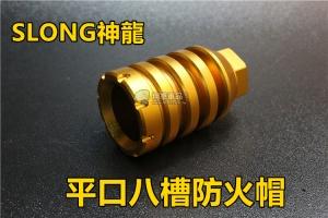【翔準軍品AOG】神龍 SLONG 平口八槽防火帽 M14 M16 M4 HK416 SCAR 6.5CM(金)SLONG-078BD