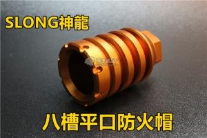 【翔準軍品AOG】神龍 SLONG 平口八槽防火帽 M14 M16 M4 HK416 SCAR 6.5CM(橘)SLONG-078BF