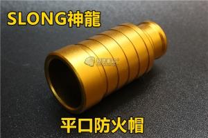 【翔準軍品AOG】神龍 SLONG 平口防火帽 M14 M16 M4 HK416 SCAR 6.5CM(金)SLONG-07B