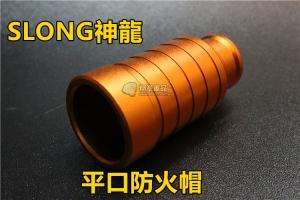 【翔準軍品AOG】神龍 SLONG 平口防火帽 M14 M16 M4 HK416 SCAR 6.5CM(橘)SLONG-07BF