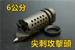 【翔準軍品AOG】 尖刺 攻擊頭 6公分 AK M4 G36 瓦斯槍 電動槍 逆14牙 5KU-201