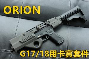 【翔準軍品AOG】 ORION 3DAM GLOCK 衝鋒槍套件 for G17 / G18C D-24-ORION