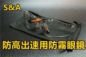 【翔準軍品AOG】S&A 防高出速 用 防霧眼鏡 電動槍 瓦斯槍 衝鋒槍 手槍 E03004-3FH