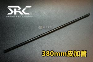 【翔準軍品AOG】 380mm 電動槍用 內管 SRC  維修 保養 含 HOP皮 1111AK
