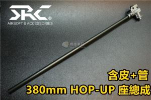 【翔準軍品AOG】 380mm 電動槍用 內管 SRC 含 HOP皮 GOP 座  1111AIA