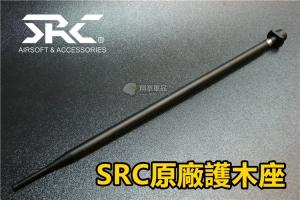 【翔準軍品AOG】 原廠 護木 座 更換 電動槍用 內管 SRC 維修 保養  1111AEB