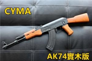 【翔準軍品AOG】CYMA AK74 AK 電動槍 俄軍 俄羅斯 實木板 生存金屬 DA-CM046