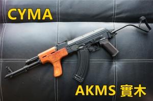【翔準軍品AOG】CYMA AKMS AK 電動槍 俄軍 俄羅斯 實木板 生存金屬 DA-050]