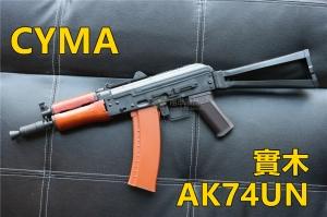 【翔準軍品AOG】CYMA AK74UN  AK 電動槍 俄軍 俄羅斯 實木板 生存金屬 DA-045A