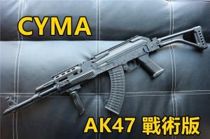 【翔準軍品AOG】CYMA ak47 戰術版 AK 電動槍 俄軍 俄羅斯 生存金屬 DA-039