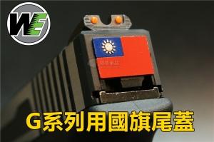 【翔準軍品AOG】WE GLOCK G17 / G18C 台灣 中華民國國旗樣式 飛機座後蓋 CWE-40-0