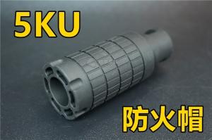 【翔準軍品AOG】5KU 防火帽 9公分 AK M4 G36 瓦斯槍 電動槍 逆14牙 5KU-178