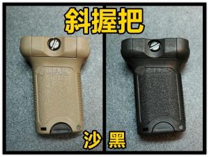 【翔準軍品AOG】FMA 斜握把 8公分 AK M4 G36 瓦斯槍 電動槍 TB1069