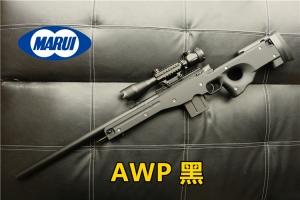 【翔準國際AOG】日本原裝進口 馬牌 MARUI L96 手拉空氣槍,狙擊槍(黑色) DM-01-10-6A