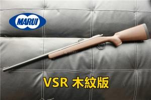 【翔準國際AOG】日本馬牌 MARUI VSR10 PS 空氣狙擊槍,手拉空氣槍(木紋) D-1-10-1