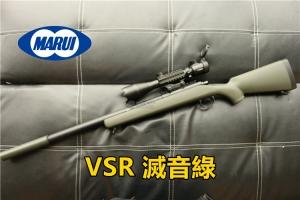 【翔準國際AOG】馬牌 MARUI VSR10 G-SPEC 綠色 空氣狙擊槍 DM-1-10-4
