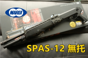 【翔準國際AOG】 MARUI S.P.A.S 12 空氣槍 戰鬥霰彈槍 拉一打三 DM-01-10-7