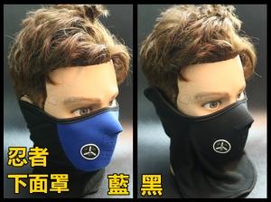 【翔準軍品AOG】黑  藍 忍者 下面罩 保暖 偽裝 透氣 滑雪 戶外 騎車 騎行 登山 E0405-1