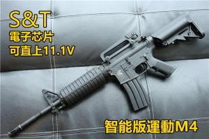 【翔準軍品AOG】S&T M4A1 運動版 智能版 電子芯片  鋼齒活塞 快拆彈簧  DA-AEG259
