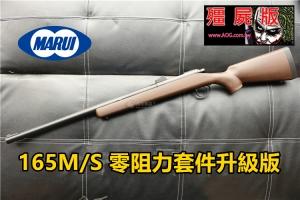 【翔準國際AOG】 MARUI VSR 殭屍昇級版狙擊槍(160M/s零阻力套件) 木紋 D-1-10-1
