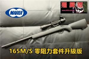 【翔準國際AOG】 MARUI VSR 殭屍昇級版狙擊槍(160M/s零阻力套件)G-SPEC  DM-1-10-3