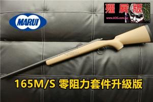 【翔準國際AOG】 MARUI VSR10 殭屍昇級版狙擊槍(160M/s零阻力套件)沙 D-1-10-2
