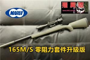 【翔準國際AOG】 MARUI VSR G-SPEC 殭屍昇級版狙擊槍(160M/s零阻力套件) 綠 DM-1-10-4