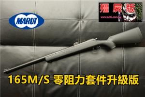 【翔準國際AOG】MARUI VSR10 殭屍昇級版狙擊槍(160M/s零阻力套件)黑 D-1-10